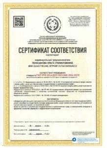 Сертификат соответствия Level Eleven