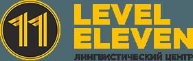 Языковая школа в Новосибирске LEVEL ELEVEN: курсы иностранных языков
