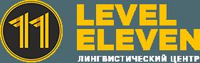 Leveleleven – лингвистический центр. Новосибирск